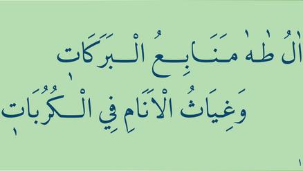Alo Taha arabic.png