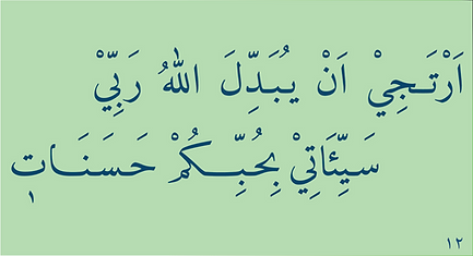 Alo Taha arabic12.png