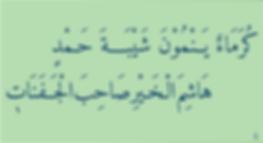 Alo Taha arabic4.png