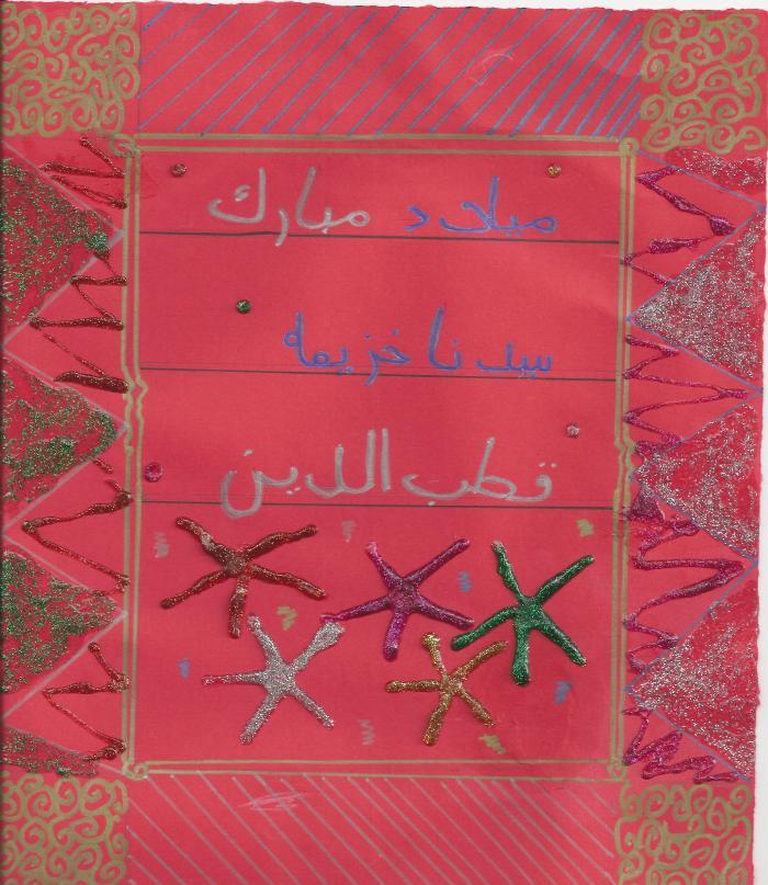 2a-shehrebanu-zafar-shaikh-milad-card-10yrs