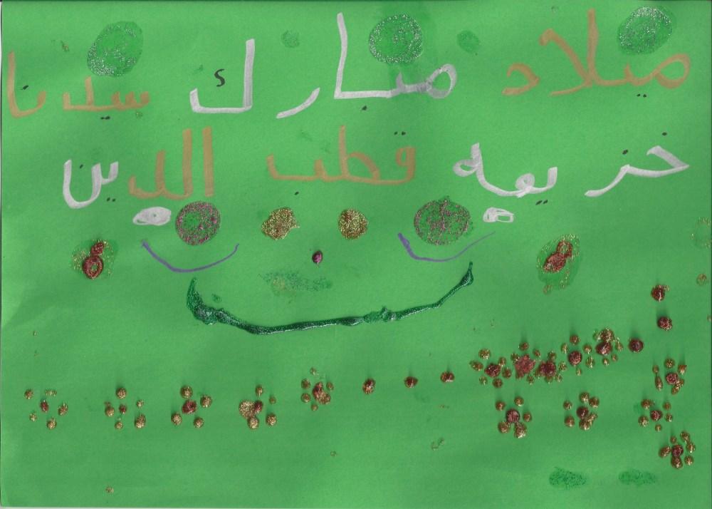 1a-khadija-zafar-shaikh-milad-card-8yrs1