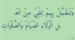 Alo Taha arabic14.png