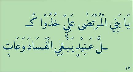Alo Taha arabic13.png