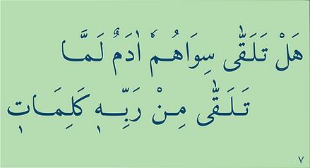 Alo Taha arabic7.png