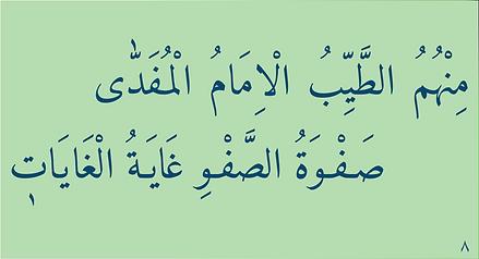 Alo Taha arabic8.png