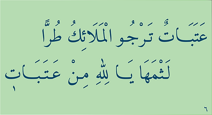 Alo Taha arabic6.png