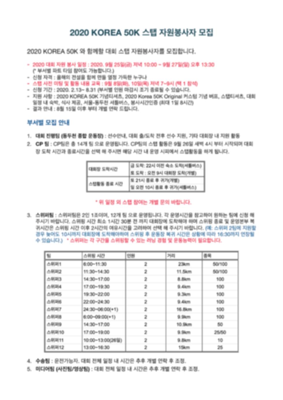 2020자원봉사모집안내-1.png