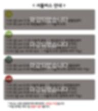 하이트레일옵션_전체마감-02.png