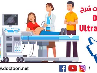 فيديوهات شرح رائعة للـ O&G Ultrasound
