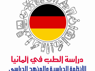 دراسة الطب في ألمانيا - الجزء الثالث