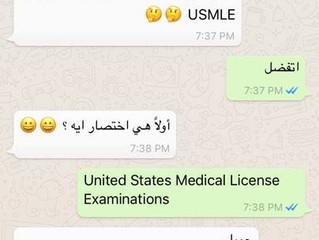 حوار حول المعادلة الأمريكية USMLE
