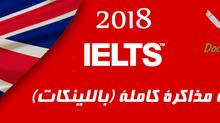 خطة مذاكرة IELTS لعام 2018 (كاملة باللينكات)