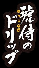 コサムライのドリップ.png