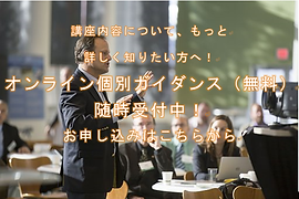 HBCオンライン・プライベート個別ガイダンス_バナー.png