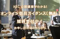 HBC公開講座バナー.png