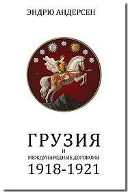Грузия книга.jpg