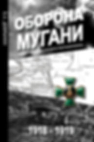 Dobrynin Book Cover.jpg
