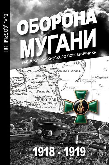 Dobrynin Book Cover.jpg