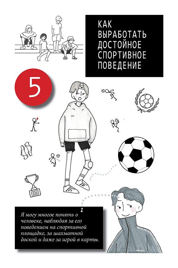 Путеводитель6.jpg