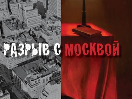 Аркадий Шевченко. Разрыв с Москвой