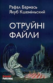 ОТРУЙНІ ФАЙЛИ_edited.jpg