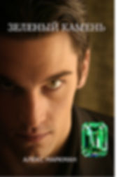 GreenStone-CoverPublish.jpg