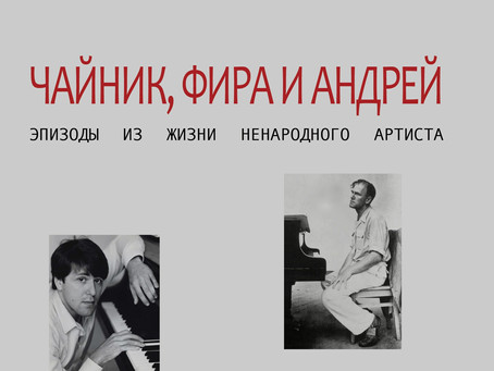 ЧАЙНИК, ФИРА И АНДРЕЙ