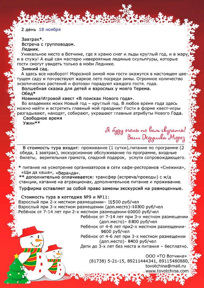 ДР ДМ-2.jpg