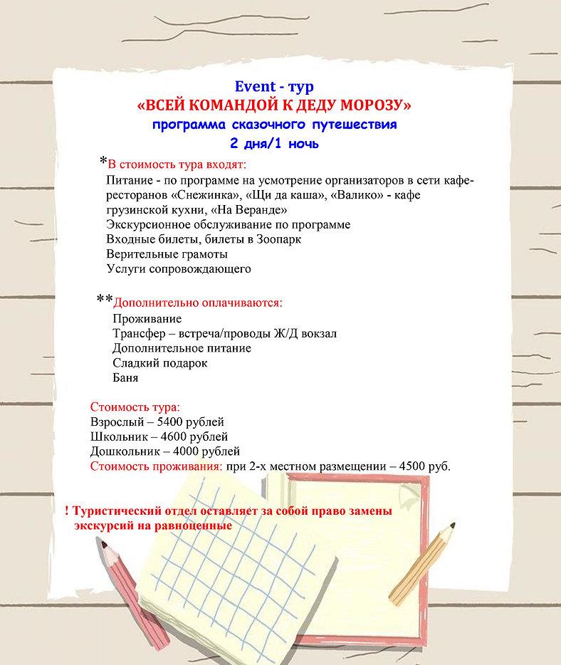 Ивент-тур Всей командой к ДМ Стоимость.j
