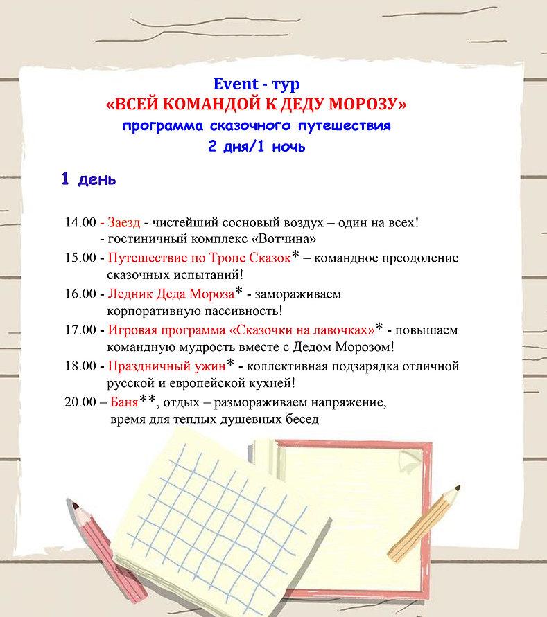 Ивент-тур Всей командой к ДМ Первый день