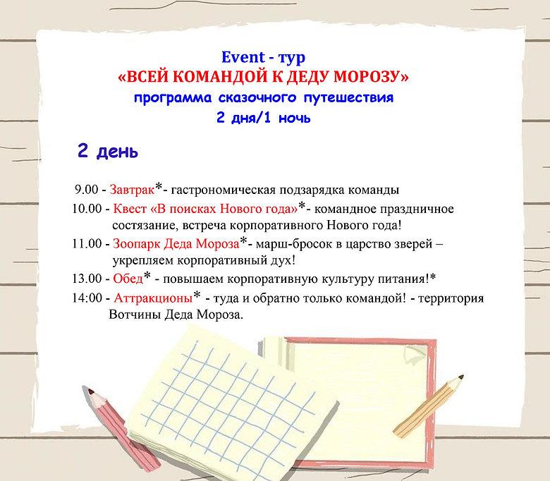 Ивент-тур Всей командой к ДМ Второй день