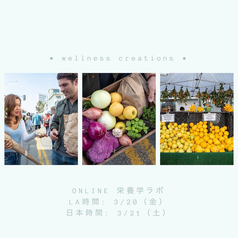 L.A発!【Online 栄養学ラボ】〜サプリメントの選び方・効果的な摂り方編