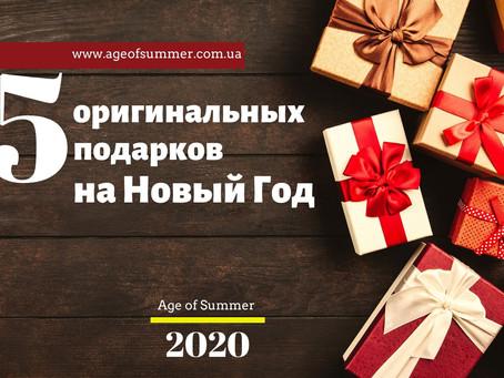 Оригинальные подарки на Новый Год 2020 для людей, которые часто путешествуют.