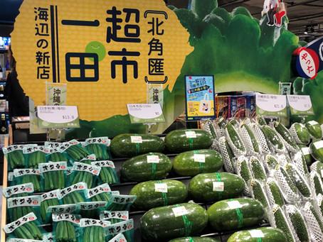一田北角分店 -- 沖繩祭