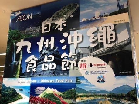 AEON日本九州沖繩食品節