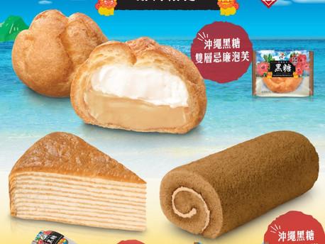 7-11 7Select沖繩黑糖系列甜品