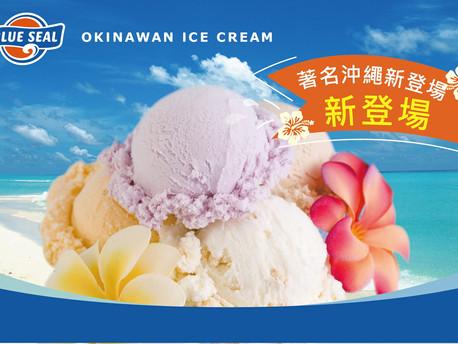 沖繩人氣雪糕品牌Blue Seal登陸香港