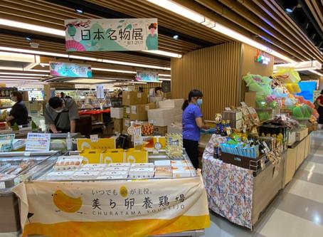 SOGO沖繩限定商品登場