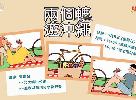 香港活動介紹--兩個轆遊沖繩