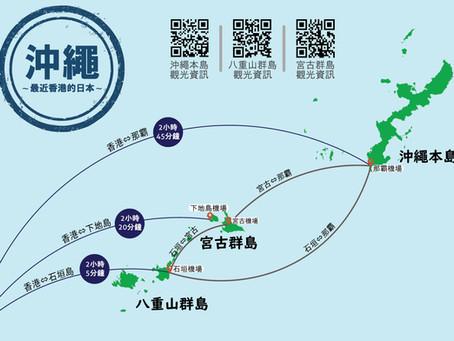 訂機票去沖繩啦!