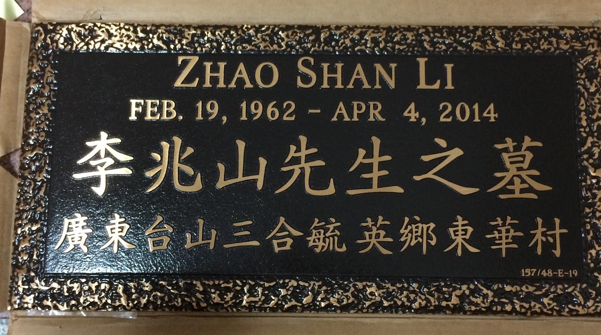 ZHAO SHAN LI.JPG
