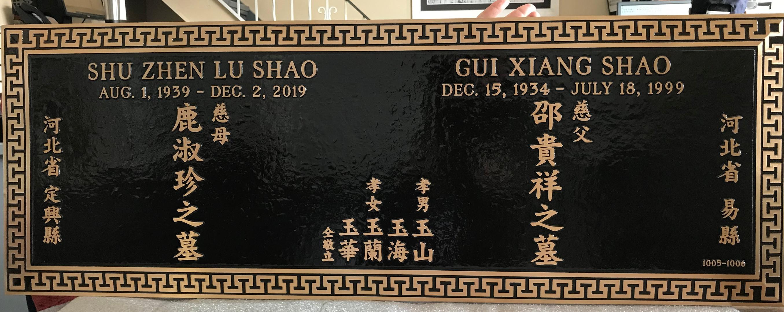 Shu Zhen & Gui Xiang Shao.jpg