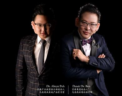 Dr Alwyn & Datuk Ben.png