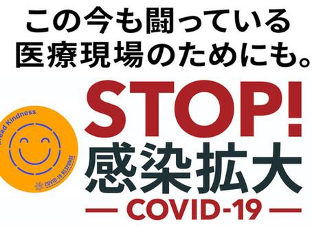 新型コロナウィルス感染症(COVID-19)に対応して