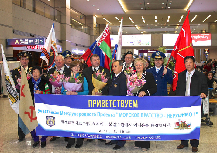"""БФ """"Честь""""  посетил Южную Корею"""