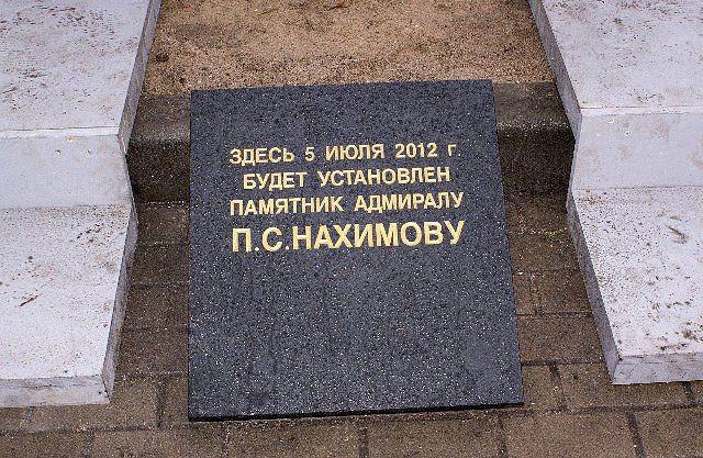 Памятник  Нахимову появится в Петербурге