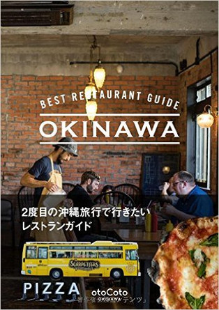 BEST RESTAURANT GUIDE OKINAWA