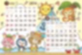 動物カレンダーイラスト