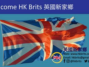 Welcome 歡迎 HKbrits