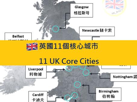 英國11個核心城市 Core Cities in the UK
